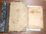 Старые книги на реставрацыю, фото №9