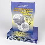 Каталог разновидности 2 гривны Монеты Украины | різновиди Монети України