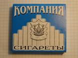 Сигареты Компания