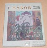 Жуков -  альбом репродукций с маргиналием автора, фото №2