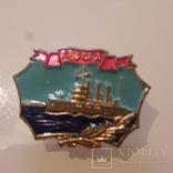 Значёк  Аврора на тяжёлом  метале, фото №2