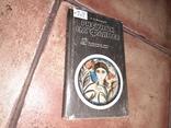 Фаянс Большаков Л.Н Рисунок на фаянсе Буды всё о заводе петушок каталог, фото №2