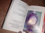 Фаянс Большаков Л.Н Рисунок на фаянсе Буды всё о заводе петушок каталог, фото №8
