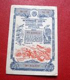25 рублей 1945 Заем