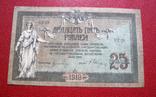 25 рублей 1918
