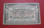 25 рублей 1918 фото 2