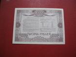 Облигация 1000 рублей 1992 фото 2