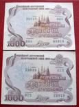 1000 рублей 1992 (2 шт.) Облигация фото 1