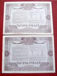1000 рублей 1992 (2 шт.) Облигация фото 2