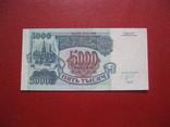 5000 рублей 1992