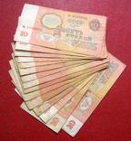 10 рублей 1961 (15 шт.) фото 2