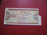 Сертификат 250 рублей 1988