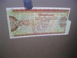 Сертификат 250 рублей 1988 фото 3