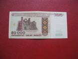 50000 рублей 1995 г Беларусь фото 2