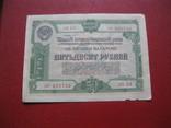 Облигация 50 рублей 1950