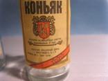 Пляшка від коньяку 100грам ссср 2шт, фото №6