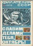 Филателия СССР 1976 №11, фото №2