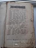 Книга 1 начало 19века, фото №9