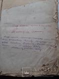 Книга 1 начало 19века, фото №10