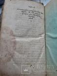 Книга 3 начало 19века, фото №11