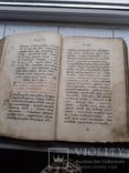 Книга 3 начало 19века, фото №12