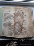 Книга 3 начало 19века, фото №13