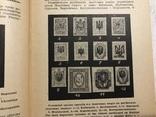 1949 Українські поштові марки, фото №2