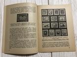 1949 Українські поштові марки, фото №8