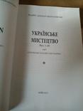 Українське мистецтво, фото №3