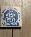 Борьба. Всесоюзный турнир памяти Л.М. Доватора. Витебск 1972 г. значок СССР, фото №2