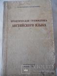 Английский язык. Грамматика. 1953 год. 550 страниц., фото №3
