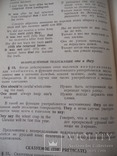 Английский язык. Грамматика. 1953 год. 550 страниц., фото №5