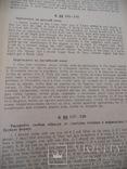 Английский язык. Грамматика. 1953 год. 550 страниц., фото №6
