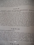 Английский язык. Грамматика. 1953 год. 550 страниц., фото №7