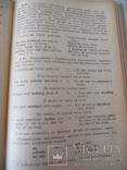 Английский язык. Грамматика. 1953 год. 550 страниц., фото №9