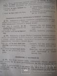 Английский язык. Грамматика. 1953 год. 550 страниц., фото №11