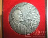 Медаль настольная - Ленин 60 лет Великой Октябрьской социалистической революции., фото №4