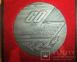 Медаль настольная - Ленин 60 лет Великой Октябрьской социалистической революции., фото №5