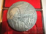 Медаль настольная - Ленин 60 лет Великой Октябрьской социалистической революции., фото №7