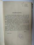 Тадеуш Йотейко. Основы музыки. 1914 г., фото №7