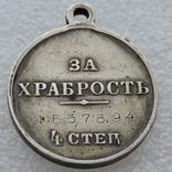 Медаль За Храбрость 4-й степени, фото №3