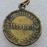 Медаль «За покорение Западного Кавказа», фото №3