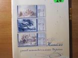 Каталог знаков почтовой оплаты Украины., фото №3