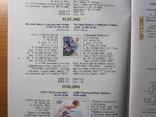 Каталог знаков почтовой оплаты Украины., фото №5