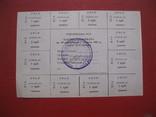 20 карбованцев 1991 картка споживача
