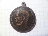Медная медаль за усердие копия, фото №2
