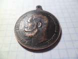Медная медаль за усердие копия, фото №3