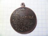 Медная медаль за усердие копия, фото №4