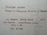 """""""Геродот""""  х.м. 60х80 см. В.Г. Людвик(1932-2007), фото №7"""