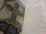 Холмське Евангеліе 13ст-факсимильное ізданіе, фото №6